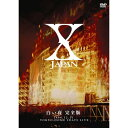 【送料無料】 X JAPAN/青い夜+白い夜 完全版セット~Directed by YOSHIKI~