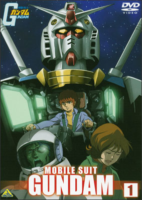 ファーストTVシリーズ 機動戦士ガンダム(GUNDAM) DVD11巻セット:脳トレ生活