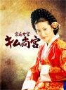 【送料無料】 イ・ヨンエ 宮廷女官 キム尚宮(サングン)DVD-BOX1~3セット