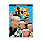 【送料無料】 番組誕生40周年記念盤 8時だヨ!全員集合 2008