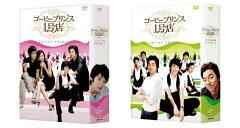 【送料無料】 コーヒープリンス1号店DVD-BOX I&II セット