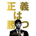 【送料無料】 織田裕二 正義は勝つ DVD-BOX