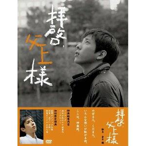 【送料無料】 倉本 聰 拝啓、父上様 DVD-BOX