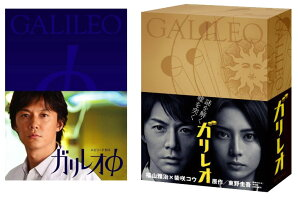 送料無料福山雅治「ガリレオ」+「ガリレオφ(エピソードゼロ)」DVDセット