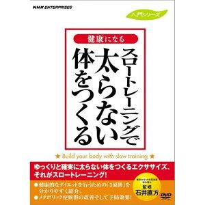 【送料無料】 スロートレーニングで太らない体をつくる DVD【smtb-TK】【YDKG-tk】