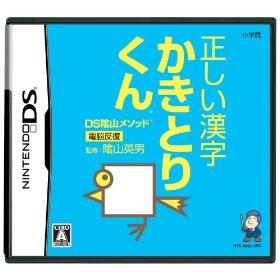 【送料無料】 DS陰山メソッド 電脳反復 正しい漢字かきとりくん