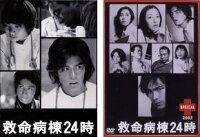 江口洋介・松雪泰子救命病棟24時(第2シリーズ)DVD-BOX&スペシャル2002セット