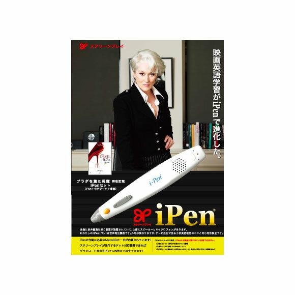 本・雑誌・コミック, その他  iPen