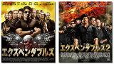 【送料無料】 【おトク値!】 エクスペンダブルズ 1&2 Blu-rayセット