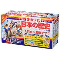 【送料無料】小学館学習まんが少年少女日本の歴史最新24巻セット