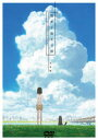 【送料無料】 新海 誠 「彼女と彼女の猫 -Everything Flows-」完全版(DVD)
