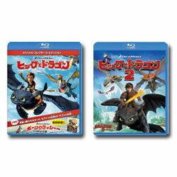ヒックとドラゴン 1&2 Blu-ray セット