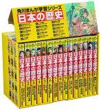 【送料無料】 あす楽対応 角川まんが学習シリーズ 日本の歴史 全15巻定番セット