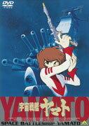 【送料無料】 あす楽対応 劇場版 宇宙戦艦ヤマト DVD全5巻セット