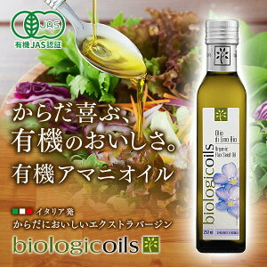 biologicoilsオーガニック有機JAS認証イタリア産有機アマニオイル229g(コールドプレス・アマニ油・亜麻仁油・フラックスシードオイル)