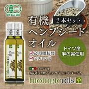biologicoils オーガニック ヘンプシードオイル オープン コールド ビオロジックオイルズ