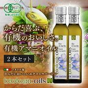 biologicoils オーガニック イタリア アマニオイル オープン コールドプレス・アマニ フラックスシードオイル