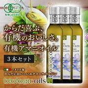 biologicoils オーガニック イタリア アマニオイル コールドプレス・アマニ フラックスシードオイル