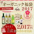 選べる2017福袋!オーガニックフランス産アマニオイルや有機レモン果汁など組み合わせ自由で送料無料♪通常価格の半値以下につき数量限定