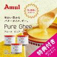 【送料無料】ギー ピュア アムール 452g(500ml) Pure Ghee Amul 3本セット 澄ましバター バターオイル バターコーヒー 調味料 MCTオイル 特典付き