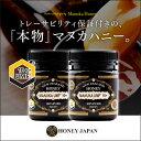 【送料無料】Honey Japan(ハニージャパン)マヌカハニー(37ハニー)UMF(ユニーク・マヌカ・ファクター)10+ MANUKA HONEY UMF10+(250g)【2本セット】トレーサビリティ保証付き