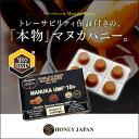 【メール便】Honey Japan(ハニージャパン)ハニードロップレット100%UMFマヌカハニー(37ハニー)10+(のど飴)1箱6粒入 トレーサビリティ保証付き