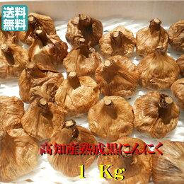 【送料無料】高知産熟成黒にんにく1Kgただし北海道沖縄は送料500円のご負担お願いします。