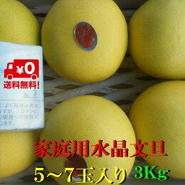 【送料無料】高知産水晶文旦約3Kgただし北海道沖縄は送料500円のご負担お願いします。