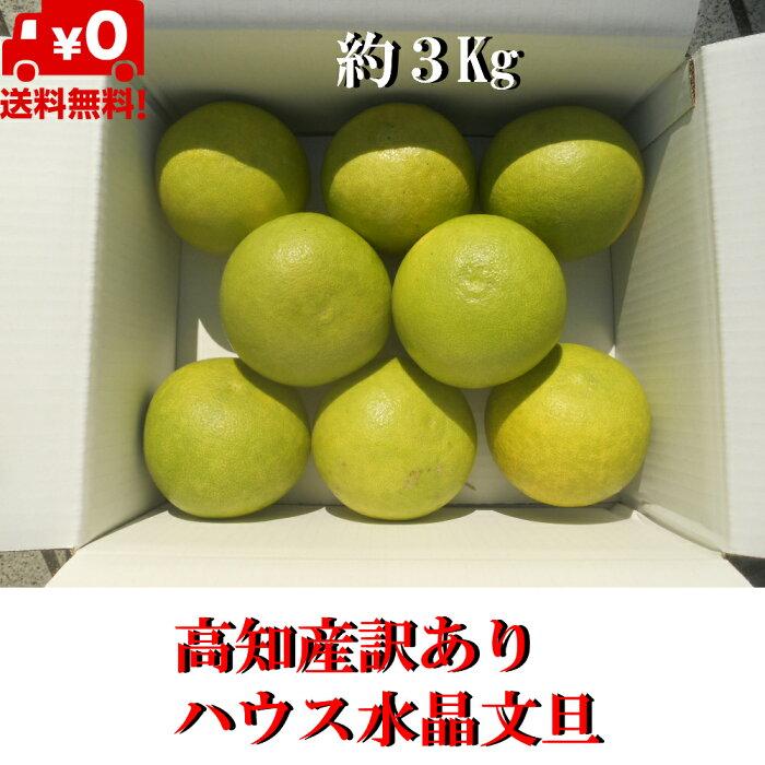 【送料無料】高知産 訳あり 水晶文旦 家庭用 約3Kg 5〜8玉 エコ段ボール箱入りただし北海道沖縄は送料800円のご負担お願いします。