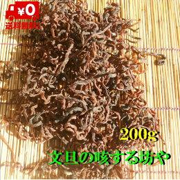 【送料無料】高知産乾燥ぜんまい200g時間指定や商品代引きは出来ません。