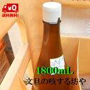 【送料無料】新年度産 高知産ゆず酢 1800mL無塩  ただし北海道沖縄は送料800円(100サイズまで)のご負担お願いします。