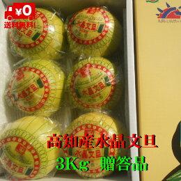 【送料無料】高知産水晶文旦家庭用約3Kgただし北海道沖縄は送料500円のご負担お願いします。