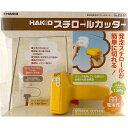 【即日出荷】白光 HAKKO 電池式発砲スチロールカッター 251-01
