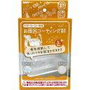 【即日出荷】和気産業 お風呂用コーティング剤 CTG-004 45ml 浴槽/掃除/清掃/3年持続