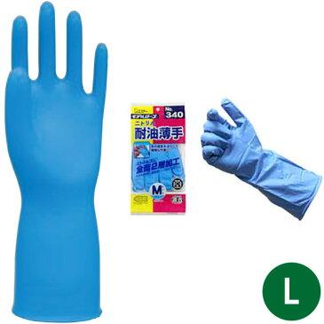 ニトリルモデル耐油薄手(裏毛なし) 340 L ブルー 年間/Wギア/ワークギア/手袋/オールコート/ニトリル/エステートレーディング