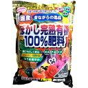 サンアンドホープ ぼかし完熟 有機100%肥料 国産 1.2kg