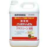 【即日出荷】除草剤 クサクリーン液剤 5L【お一人様3個まで】