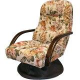 【即日出荷】やすらぎ回転座椅子 華 肘付き YKZ-5376A