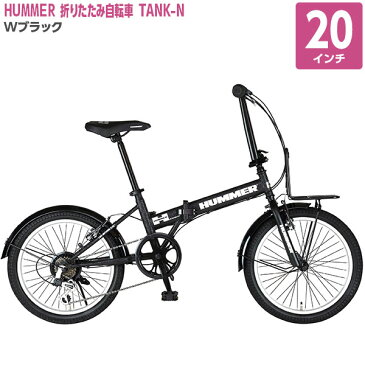 HUMMER ハマー 20型 折畳み自転車 外装6 TANK-N Wブラック 63225-61【沖縄・離島配送不可】