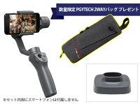 DJIOsmoMobile2カメラスタビライザー+ベース※数量限定PGYTECH2WAYバッグプレゼント※