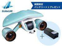 SUBLUEWHITESHARKMIX水中スクーター(アクアブルー特別色)