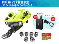 【カラビナフックプレゼント】QYSEAFIFISHV6S水中ドローンケース付きスターターセット