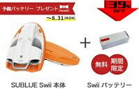 SUBLUESwii(スウィー)電動ビート板サンライズオレンジ