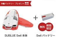 SUBLUESwii(スウィー)電動ビート板コーラルレッド