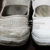 クツピカママの声から生まれた!上履きを真っ白にするプロ絶賛の靴用洗剤【上履き洗剤】【上靴洗剤】【kutsupika】