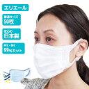 《即納 在庫あり》【日本製 不織布マスク】エリエール ハイパ
