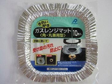 ガスレンジマット (丸角兼用型・10枚入) 【キッチン ガスコンロ マット アルミ】 アルファミック