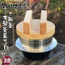 日本製 アルミキャスト羽釜+木製釜蓋+はかま セット