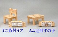 木工職人が丁寧に作りました!国産ひのき 木製 手作りキット ミニ背付き椅子 【ヒノキ 檜 桧】 ...