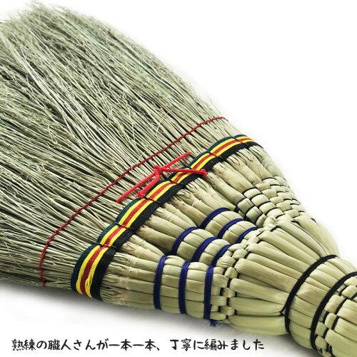 高級手編み座敷箒短柄箒日光No.1(並)【昔ながらの座敷ほうき草ホーキ】